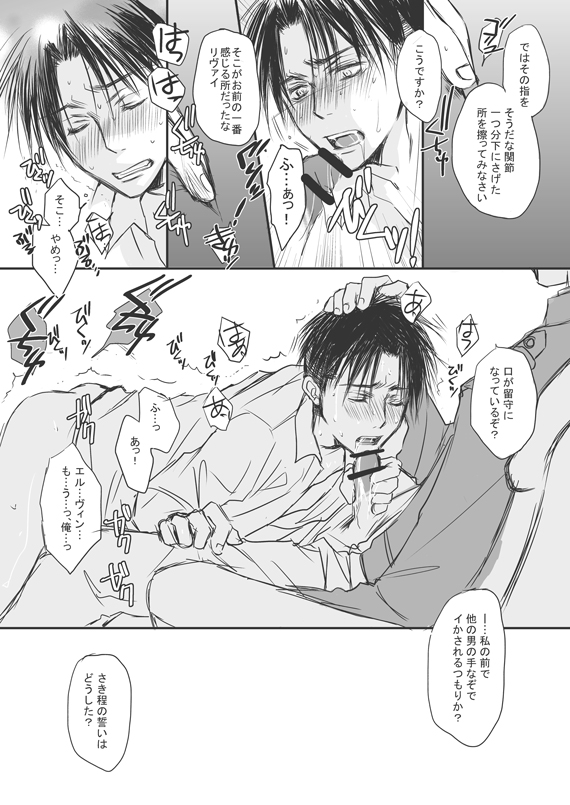 erwin x on titan attack levi Five nights at freddy's sex games